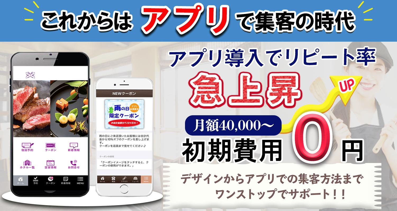 キズナアプリ,アプリ開発,オリジナルアプリ